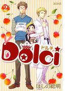 Dolci(2)(avarus SERIES(ブレイドコミックスアヴァルス))