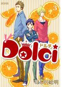 Dolci(3)(avarus SERIES(ブレイドコミックスアヴァルス))