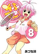そふてにっ(8)(BLADE COMICS(ブレイドコミックス))