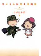ヨメさんは萌え漫画家(2)(EDEN)