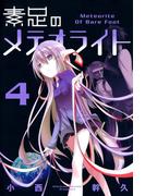 素足のメテオライト(4)(BLADE COMICS(ブレイドコミックス))