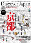 【Discover Japan創刊5周年記念号特別価格】Discover Japan vol.30
