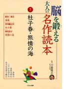 脳を鍛える大人の名作読本〈7〉杜子春・旅情の海