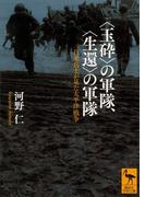 〈玉砕〉の軍隊、〈生還〉の軍隊 日米兵士が見た太平洋戦争(講談社学術文庫)