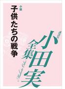 子供たちの戦争 【小田実全集】(小田実全集)