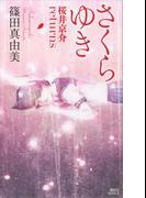 さくらゆき 桜井京介returns(講談社ノベルス)