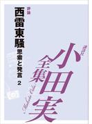 西雷東騒 【小田実全集】(小田実全集)