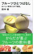 フルーツひとつばなし おいしい果実たちの「秘密」(講談社現代新書)