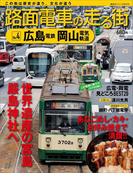 路面電車の走る街(4) 広島電鉄・岡山電気軌道(講談社シリーズMOOK)