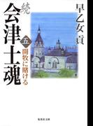 続 会津士魂 五 開牧に賭ける(集英社文庫)