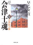 続 会津士魂 七 会津抜刀隊(集英社文庫)