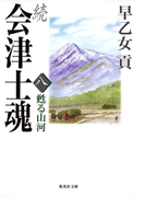 続 会津士魂 八 甦る山河(集英社文庫)