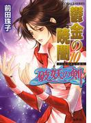 破妖の剣6 鬱金の暁闇10(コバルト文庫)
