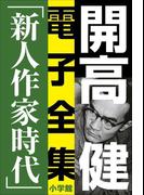 開高 健 電子全集6 純文学初期傑作集/新人作家時代 1960~1969(開高 健 電子全集)
