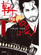 【期間限定価格】斬ばらりん2 京都動乱編