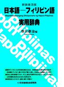 日本語‐フィリピン語実用辞典 [新装普及版]