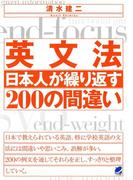 英文法 日本人が繰り返す200の間違い