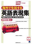 海外で生活する英語表現集