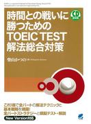 時間との戦いに勝つためのTOEIC TEST解法総合対策(CDなしバージョン)