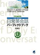 日常英会話パーフェクトブック(CDなしバージョン)