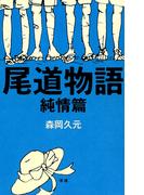尾道物語〈純情篇〉
