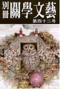 別冊関学文芸(42号)