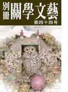 別冊関学文芸(44号)