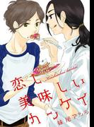 恋し美味しい関係(2)(WebComicMagazineBiBit!)