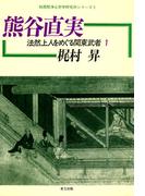 熊谷直実 法然上人をめぐる関東武者1(知恩院浄土宗学研究所シリーズ)