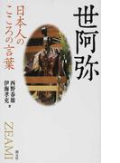 世阿弥 (日本人のこころの言葉)