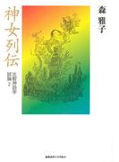神女列伝 (比較神話学試論)