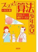 ススメ!算法少年少女 たのしい和算ワールド (進学レーダーBooks)