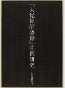 「大覚禅師語録」註釈研究