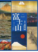 富士山 (日本の美)
