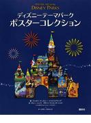 ディズニーテーマパークポスターコレクション