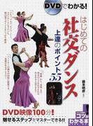 DVDでわかる!はじめての社交ダンス上達のポイント55