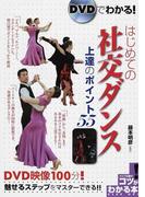 DVDでわかる!はじめての社交ダンス上達のポイント55 (コツがわかる本)