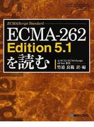 ECMA−262 Edition 5.1を読む ECMA Script Standard