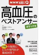 高血圧のベストアンサー ポケット版 (病気丸わかりQ&Aシリーズ NHKここが聞きたい!名医にQ)