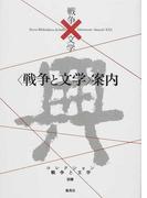 コレクション戦争と文学 別巻 〈戦争と文学〉案内