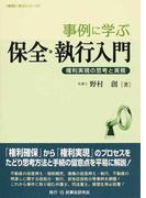 事例に学ぶ保全・執行入門 権利実現の思考と実務 (事例に学ぶシリーズ)