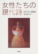 女性たちの現代詩 日本100人選詩集 新装版
