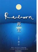 再生 (Parade Books HARUHI COMICS)