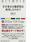 なぜ東京五輪招致は成功したのか? (扶桑社新書)(扶桑社新書)