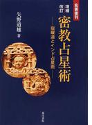 密教占星術 宿曜道とインド占星術 増補改訂