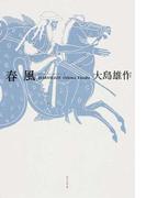 春風 大島雄作句集 (ふらんす堂精鋭俳句叢書 Série du Blanc)