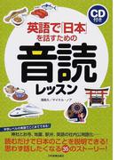 英語で「日本」を話すための音読レッスン