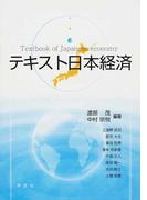 テキスト日本経済
