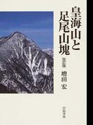 皇海山と足尾山塊 改訂版