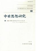 中世思想研究 55(2013) 特集・中世におけるプラトニズム 2 トマス・アクィナスおよびイスラーム
